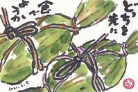 笹団子 - きゅうママの絵手紙の小部屋