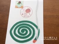 2021.6.1「夏のグリーティング切手」特印 - てのひら書びより