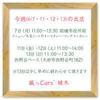 【出店日のお知らせ】明日(6/7)は前橋市役所前に出店です! - キッチンカー蔵っCars'