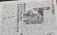 日刊ゲンダイ「ホントにゴルフは面白い」インタビュー掲載(全4回) - 三千綱ブログ