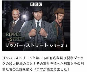 BBCドラマ リッパー・ストリート - 青山ぱせり日記