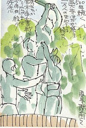 西大寺 駅前 - 日々是絵手紙