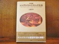 モルトウイスキー大全がリニューアル!! - 乗鞍高原カフェ&バー スプリングバンクの日記②