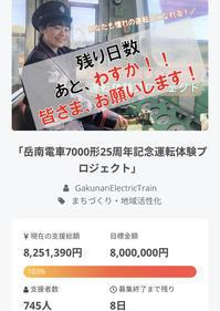 岳ちゃんのクラウドファンディング 成功‼️‼️㊗️ - かぐやの! TMO吉原 勝手に応援団!!。。。