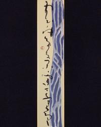 夏日とはいかずとも…       「雲」 - 筆文字・商業書道・今日の一文字・書画作品<札幌描き屋工山>