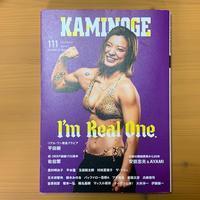 KAMINOGE 111 - 湘南☆浪漫