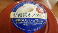 くら寿司の糖質オフアイス - たこやき