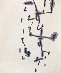 ど忘れレベル?…       「山」 - 筆文字・商業書道・今日の一文字・書画作品<札幌描き屋工山>