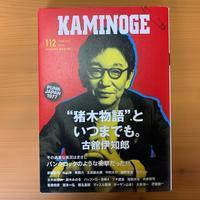 KAMINOGE 112 - 湘南☆浪漫