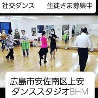 広島   新型コロナウイルスのワクチン接種 - 広島社交ダンス 社交ダンス教室ダンススタジオBHM教室 ダンスホールBHM 始めたい方 未経験初心者歓迎♪