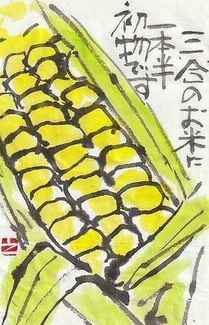 トウモロコシご飯 - 日々是絵手紙