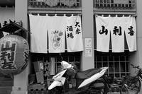 下町の煮込み山利喜 - PASSAGE