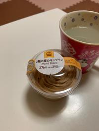 ファミリーマート2種の栗のモンブラン - 続 ふわふわ日記