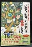「ピアノを習って身につく良いこと」「ピアノ習ってますは武器になる」セミナー受講しました♪ - piano de ongaku DAYS