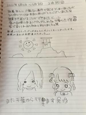 ゲストさんの滞在日記(2021/6/6?6/8日) -