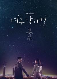 韓国ドラマ『輝く星のターミナル』 - ふだん着日和