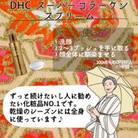 【DHC商品レビュー】スーパーコラーゲンスプリーム - Daddy1126's Blog
