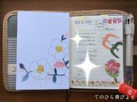 高橋No.8ポケットダイアリー#5/10〜5/16 - てのひら書びより