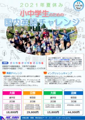 国内英語チャレンジ2021年夏休み - Muse English for Kids to Youth Learners