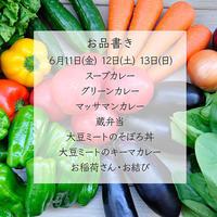 【お品書き】明日(6/11・12・13)から西野谷ベース出店です。 - キッチンカー蔵っCars'