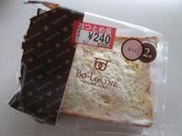 【ボローニャ】ボローニャ デニッシュ食パン(さくら) - 岐阜うまうま日記(旧:池袋うまうま日記。)