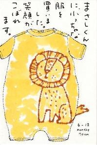 ロンパース・笑顔が - 北川ふぅふぅの「赤鬼と青鬼のダンゴ」~絵てがみのある暮らし~