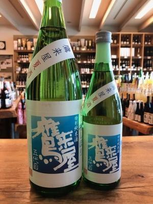 鷹来屋&秋鹿 夏の日本酒入荷 - 酒のきまた日記