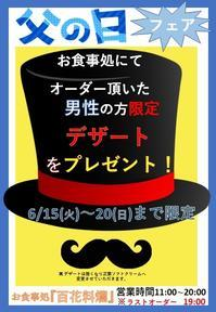 父の日フェア - 埼玉スポーツセンター 天然温泉