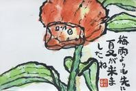 "p1455 "" 提灯百合 "" 日吉2021年6月11日 - 侘び寂び"