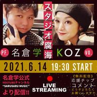 6/14はスタジオ腐海Live‼️vol.4 - singer KOZ ポツリ唄う・・・