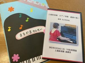 近況報告 - ピアニスト丸山美由紀のページ