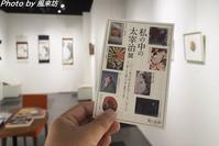 私の中の太宰治展(銀座画廊・美の起原) - 四季彩の部屋Ⅱ