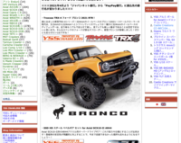 トラクサスTRX4 ブロンコ2021が買える - WKクローリング日記 Ver.3