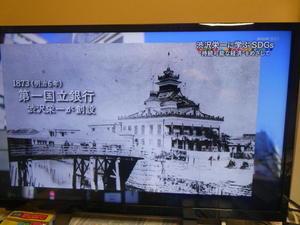 日本初の銀行「第一国立銀行」設立   on  1873-6-11 - 散策とグルメの記録