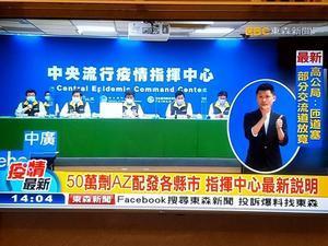 【6月12日記者会見速報】台湾国内感染者250名&日本提供のAZワクチン接種開始 - メイフェの幸せ&美味しいいっぱい~in 台湾