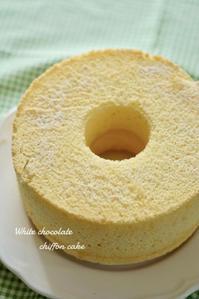 ホワイトチョコのシフォンケーキ♪ - あーちゃんカフェ