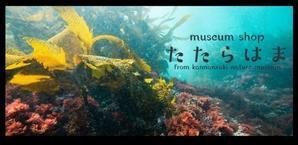 オンラインショップ「たたらはま」開設 - 観音崎自然博物館どたばた学芸日誌 II