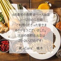 【出店日誌】今日(6/12)もありがとうございました! - キッチンカー蔵っCars'