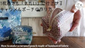 YouTube公開「裏地なしでも縫い代がみえない簡単キャラメルポーチ」の作り方 - neige+ 手作りのある暮らし