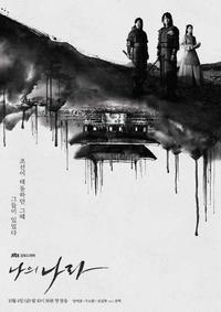 ヤン・セジョン、ウ・ドファン、ソリョン(AOA)主演「私の国」 - なんじゃもんじゃ