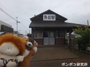 銚子1泊旅行~雷太君も一緒で鹿ら!(6)~外川駅来駅記念~ - ポンポコ研究所