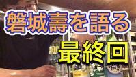 新しい動画をアップ - 大阪酒屋日記 かどや酒店 パート2