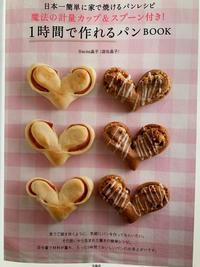 雨の日曜にパン作り - ★ Eau Claire ★ Dolce Vita ★