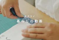 キナリノ公式YouTube☆「マステ活用術」公開されました! - pink pinko life