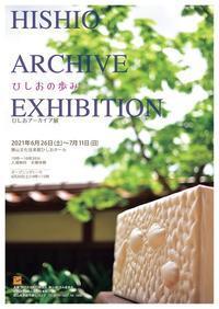 ひしお歩みひしおアーカイブ展 - HISHIO ARTS INFORMATION