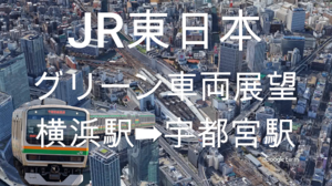 JR東日本:グリーン車両展望 横浜駅➡宇都宮駅 - 映像によるコミュニケーション