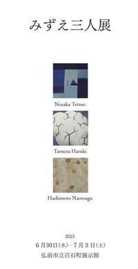 みずえ三人展 - AURA版画工房 日誌部 「むげたほげ」