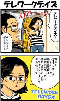 テレワークデイズ - 戯画漫録