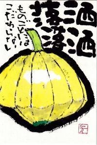 ズッキーニUFO・洒洒落落 - 北川ふぅふぅの「赤鬼と青鬼のダンゴ」~絵てがみのある暮らし~