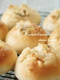 ポテトとジェノベーゼのチーズパン。 - あーちゃんカフェ